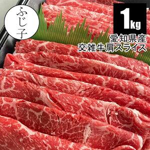 愛知県産 牛肩スライス1k【送料無料】 牛肉 あいち牛 交雑牛 冷凍 みすじ スライス 薄切り 500gx2パック 小分け しゃぶしゃぶ すき焼き 牛丼 肉豆腐 肉巻き ギフト
