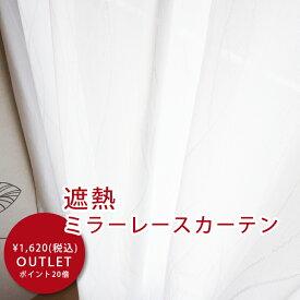 訳ありB品SALE【生地たっぷり2倍ヒダ、遮熱ミラーレースカーテン】