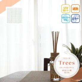 レースカーテン2枚セット【72サイズから選べる・ミラー・遮熱・UVカット・ストライプ柄】Trees ツリーズ 幅100cmx丈88〜123cm