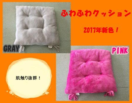 新着 ふわふわクッション 室内 室外とも使用可 椅子にも 冬物 暖かい 座布団 ピンク グレー 新色!藤昭