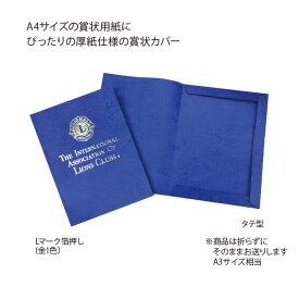 ライオンズクラブ 紙製賞状ホルダー A4サイズ 【タテ型】 LC