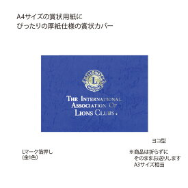 ライオンズクラブ 紙製賞状ホルダー A4サイズ 【ヨコ型】 LC