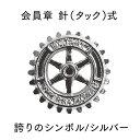 ロータリークラブ 会員章5mm,8mm,10mm【誇りのシンボル/針式/シルバー】