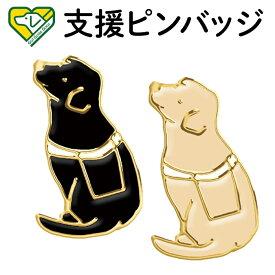 盲導犬支援 ピンバッジ 贈り物 かわいい おしゃれ プレゼント チャリティー