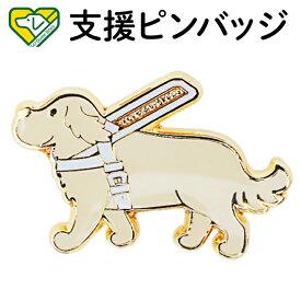 盲導犬支援 ピンバッジ 贈り物 プレゼント チャリティー バッジ バッチ 犬 子犬