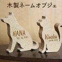 【MAX500円OFFクーポン発行中】ペット メモリアル 木製 グッズ 名前入り メモリアルグッズ 犬 猫 誕生日 位牌 レーザ…