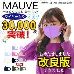 MAUVE(モーブ)マスク