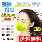 AirMoveマスク