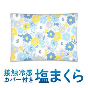 塩まくら カバー付 花とねこ柄塩枕 快眠 ひんやり クール 熱中症対策 ギフト プレゼント 接触冷感 かわいい 送料無料