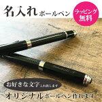 木製・名入れボールペン《日本製》お誕生日・結婚・出産・入学卒業祝・就職祝など贈り物に最適!お好きな文字を入れてお届けします。