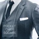 ポケットチーフ シルク スクエア 挿すだけ 全10色 結婚式 台紙 無地 白 日本製 ワンタッチ 差し込み ポケット チーフ …