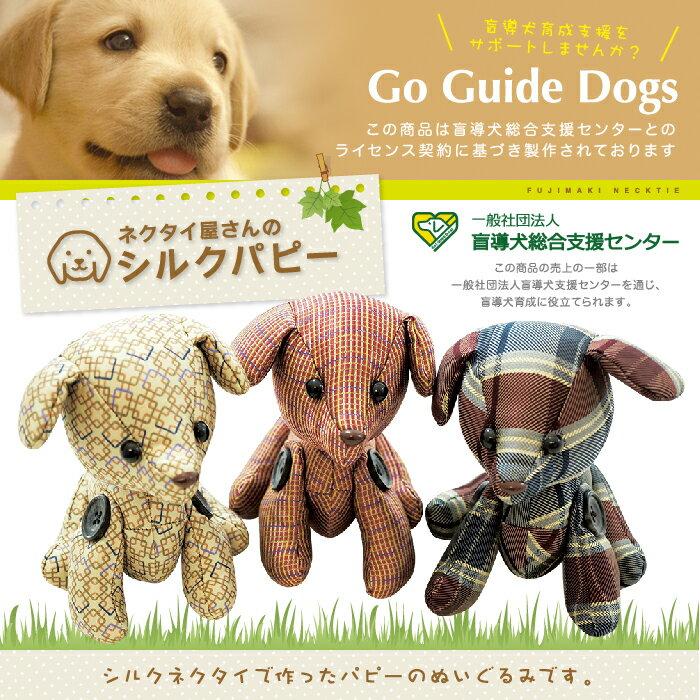 盲導犬支援 ネクタイ屋さんのシルクパピー ぬいぐるみ 犬 チャリティー シルク製 贈り物 プレゼント日本製 かわいい シルク シルクパピー クリスマス