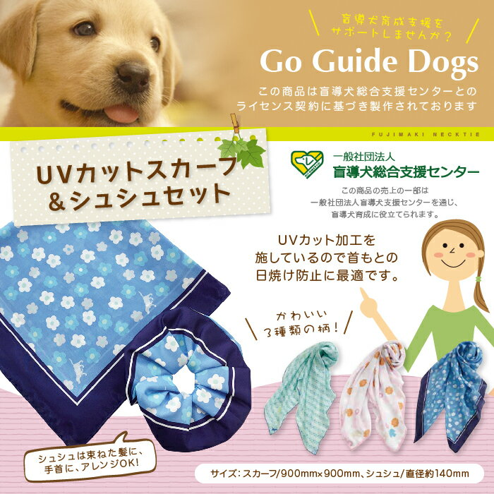 UV加工を施したスカーフで日焼け防止!! 盲導犬のシルエットがさりげなくデザインされたオトナ女子におすすめの1枚です!共布のシュシュ付きでオシャレ度アップ!こちらの商品の売上の一部は盲導犬育成に役立てられます。