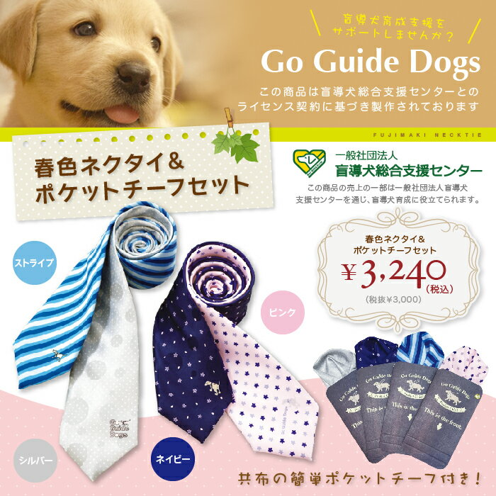 GO Guide Dogs!! 盲導犬のワンポイントがかわいい春色のネクタイ&ポケットチーフのセット。差込むだけで胸元を彩るポケットチーフは台紙付きで崩れにくい!プレゼントにも最適です!こちらの商品の売上の一部は盲導犬育成に役立てられます。