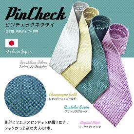 【MAX500円OFFクーポン発行中】ピンチェックネクタイ パステル プレゼント 贈り物 桐生織 日本製 ジャガード織物 絹 シルク 織模様