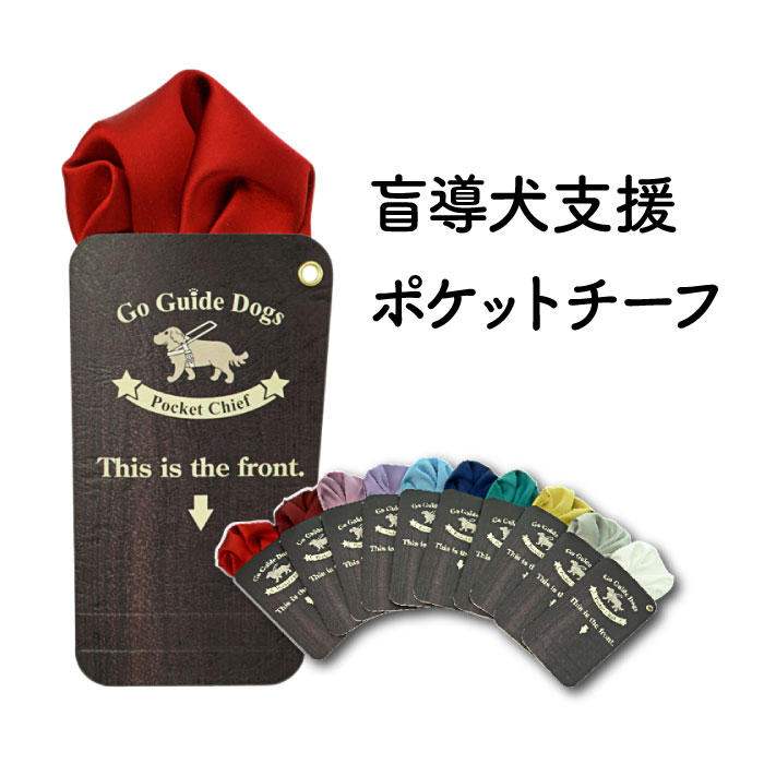 盲導犬支援ポケットチーフ《盲導犬チャリティーグッズ》《ビジネス》《結婚式》《贈り物》《プレゼント》《祝賀会》《忘年会》《新年会》《3枚以上送料無料》
