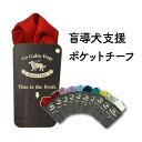 【MAX500円OFFクーポン発行中】盲導犬支援 台紙付きポケットチーフ シルク パフド チャリティーグッズ 挿すだけ 結婚…
