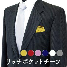 ポケットチーフ 挿すだけ 結婚式 シルク 高級 ボリューム ワンタッチ 差し込み ポケット チーフ 台紙付き 色 ブライダル パーティー 父の日