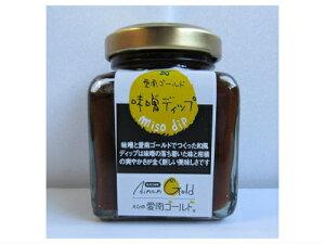 愛南ゴールド味噌ディップ100g 無添加(お試し)【フジマルツ醤油】