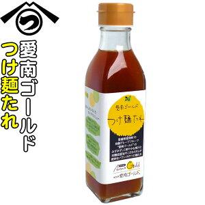 愛南ゴールドつけ麺たれ 195ml 保存料不使用【フジマルツ醤油】カルパッチョ パスタ うどん