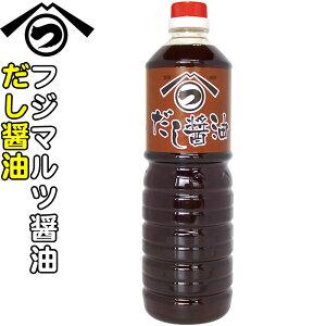 だし醤油1.0L【フジマルツ醤油】