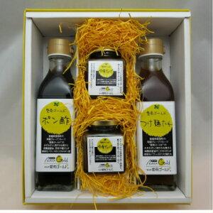 フジマルツ醤油 セット3(愛南ゴールド物語)内祝い お中元、お歳暮、ギフトに 4商品入り 調味料