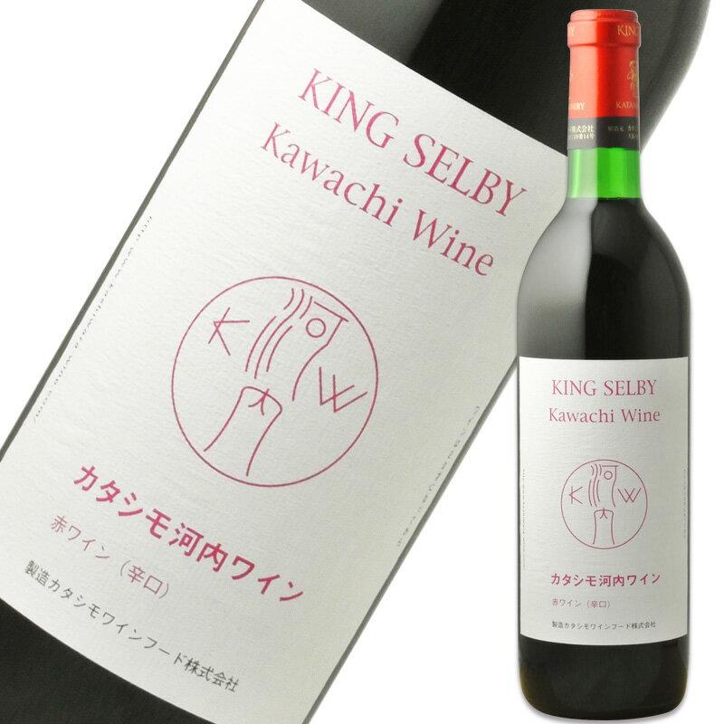 カタシモワイナリー 河内ワイン 赤 (コルク) [NV] 720ml※12本まで1個口で発送可能
