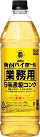 宝(タカラ)酒造 TaKaRa 焼酎ハイボール 5倍濃縮コンクタイプ エコペット 1800ml※6本まで1個口で発送可能