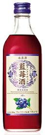 永昌源 藍苺酒(ランメイチュウ) 500ml