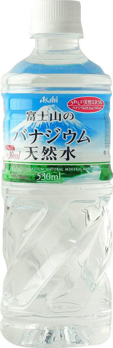 アサヒ 富士山のバナジウム天然水 530ml×24本 (1ケース)