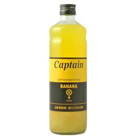 中村 キャプテン バナナシロップ 600ml※12本まで1個口で発送可能