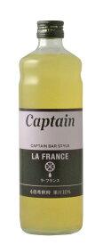 中村 キャプテン ラ・フランス 600ml※12本まで1個口で発送可能