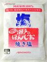 味の素 瀬戸のほんじお 焼き塩 1kg