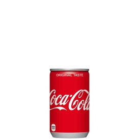 【送料無料】コカコーラ コカ・コーラ 160ml缶【30本×2ケース】※代引き不可・クール便不可※のし・ギフト包装不可※コカ・コーラ製品以外との同梱不可ご注文完了後のキャンセルはできかねます