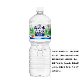 【送料無料】コカ・コーラ 森の水だより ペコらくボトル 2L【6本×1ケース】※代引き不可・クール便不可※のし・ギフト包装不可※コカ・コーラ製品以外との同梱不可ご注文完了後のキャンセルはできかねます
