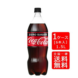 【送料無料】コカ・コーラ ゼロシュガー PET 1.5L【6本×1ケース】※代引き不可・クール便不可※のし・ギフト包装不可※コカ・コーラ製品以外との同梱不可ご注文完了後のキャンセルはできかねます 父の日 お中元 ギフト