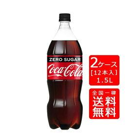 【送料無料】コカ・コーラ ゼロシュガー PET 1.5L【6本×2ケース】※代引き不可・クール便不可※のし・ギフト包装不可※コカ・コーラ製品以外との同梱不可ご注文完了後のキャンセルはできかねます お中元 ギフト