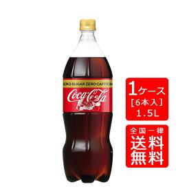 【送料無料】コカ・コーラ ゼロカフェイン PET 1.5L【6本×1ケース】※代引き不可・クール便不可※のし・ギフト包装不可※コカ・コーラ製品以外との同梱不可ご注文完了後のキャンセルはできかねます お中元 ギフト