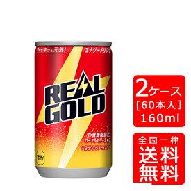 【送料無料】コカ・コーラ リアルゴールド 160ml缶【30本×2ケース】※代引き不可・クール便不可※のし・ギフト包装不可※コカ・コーラ製品以外との同梱不可ご注文完了後のキャンセルはできかねます お中元 ギフト