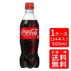 【送料無料】コカ・コーラ500ml PET【24本×1ケース】※代引き不可・クール便不可※のし・ギフト包装不可※コカ・コーラ製品以外との同梱不可ご注文完了後のキャンセルはできかねます
