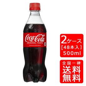 【送料無料】コカ・コーラ500ml PET【24本×2ケース】※代引き不可・クール便不可※のし・ギフト包装不可※コカ・コーラ製品以外との同梱不可ご注文完了後のキャンセルはできかねます