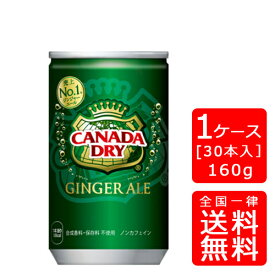 【送料無料】コカ・コーラ カナダジンジャーエール 160g【30缶×1ケース】※代引き不可・クール便不可※のし・ギフト包装不可※コカ・コーラ製品以外との同梱不可ご注文完了後のキャンセルはできかねます