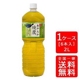 【送料無料】コカ・コーラ 綾鷹 ペコらくボトル 2LPET【6本×1ケース】※代引き不可・クール便不可※のし・ギフト包装不可※コカ・コーラ製品以外との同梱不可ご注文完了後のキャンセルはできかねます