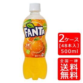 【送料無料】ファンタオレンジ 500mlPET【24本×2ケース】※代引き不可・クール便不可※のし・ギフト包装不可※コカ・コーラ製品以外との同梱不可ご注文完了後のキャンセルはできかねます
