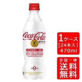 【送料無料】[トクホ] コカ・コーラ プラス 470ml PET【24本×1ケース】※代引き不可・クール便不可※のし・ギフト包装不可※コカ・コーラ製品以外との同梱不可ご注文完了後のキャンセルはできかねます