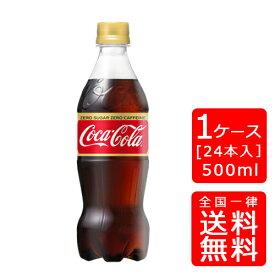 【送料無料】ゼロカフェイン(ゼロカフェイン)500mlPET【24本×1ケース】※代引き不可・クール便不可※のし・ギフト包装不可※コカ・コーラ製品以外との同梱不可ご注文完了後のキャンセルはできかねます