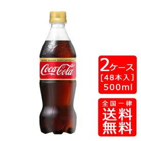 【送料無料】ゼロカフェイン(ゼロカフェイン)500mlPET【24本×2ケース】※代引き不可・クール便不可※のし・ギフト包装不可※コカ・コーラ製品以外との同梱不可ご注文完了後のキャンセルはできかねます