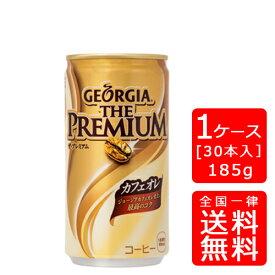 【送料無料】ジョージア ザ・プレミアムカフェオレ 185g缶【30本×1ケース】※代引き不可・クール便不可※のし・ギフト包装不可※コカ・コーラ製品以外との同梱不可ご注文完了後のキャンセルはできかねます
