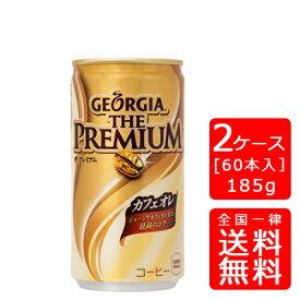 【送料無料】ジョージア ザ・プレミアムカフェオレ 185g缶【30本×2ケース】※代引き不可・クール便不可※のし・ギフト包装不可※コカ・コーラ製品以外との同梱不可ご注文完了後のキャンセルはできかねます