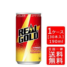 【送料無料】コカ・コーラ リアルゴールド 190ml缶【30本×1ケース】※代引き不可・クール便不可※のし・ギフト包装不可※コカ・コーラ製品以外との同梱不可ご注文完了後のキャンセルはできかねます お中元 ギフト